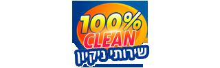 מאה אחוז נקי